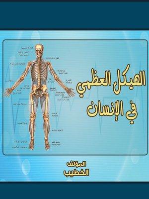 cover image of الهيكل العظمي في الإنسان