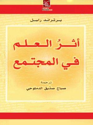 cover image of أثر العلم فى المجتمع