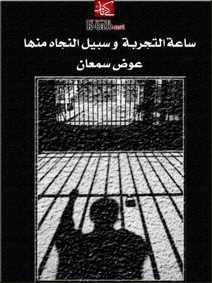 cover image of ساعة التجربة و سبيل النجاه منها