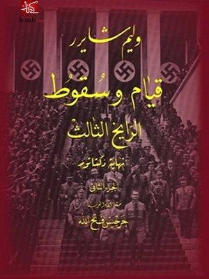 cover image of قيام و سقوط الرايخ الثالث - الجزء الثانى