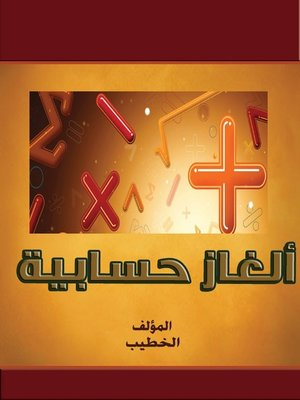 cover image of ألغاز حسابية