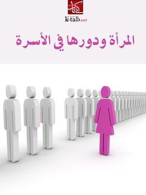 cover image of المرأة ودورها في الأسرة