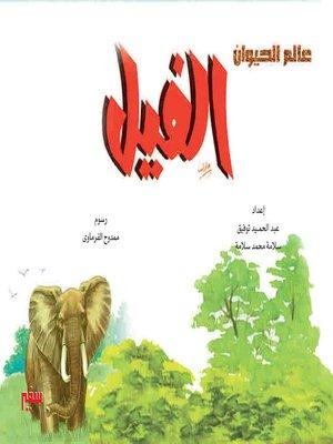 cover image of عالم الحيوان - الفيل