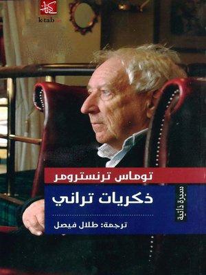cover image of ذكريات تراني