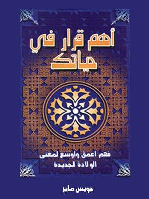 cover image of أهم قرار في حياتك