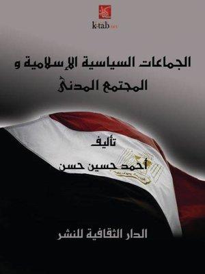 cover image of الجماعات السياسية الإسلامية و المجتمع المدنى