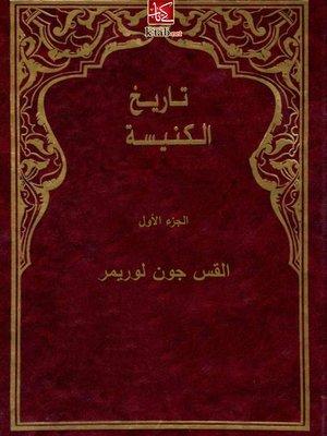 cover image of تاريخ الكنيسة - الجزء الأول