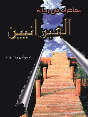cover image of محاضرات في الرسالة إلي العبرانيين