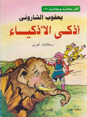cover image of اذكى الاذكياء