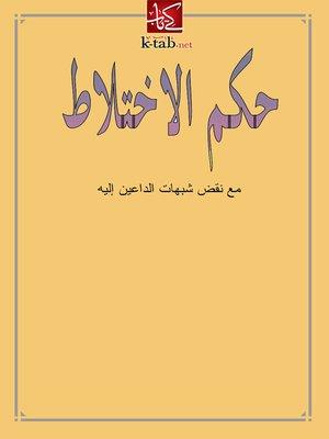 cover image of حكم الاختلاط مع نقض شبهات الداعين اليه