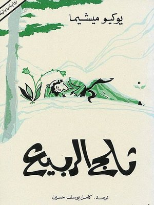 cover image of ثلج الربيع