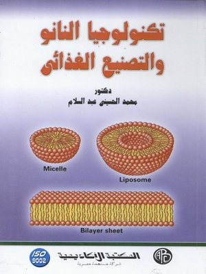 cover image of Semester management in a changing world إدارة الفصل الدراسى فى عالم متغير