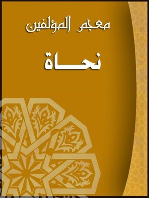 cover image of معجم المؤلفين ( نحاة )