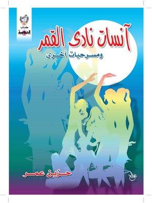 cover image of آنسات نادي القمر و مسرحيات أخري