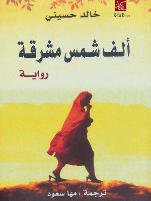 cover image of ألف شمس مشرقة