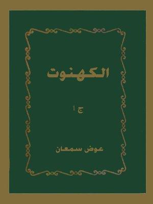 cover image of الكهنوت - الجزء الاول
