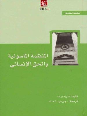 cover image of المنظمة الماسونية والحق الإنساني
