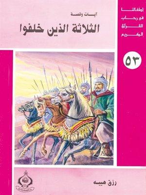 cover image of (53)الثلاثة الذين خلفوا