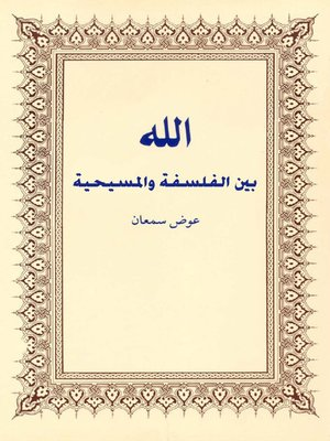 cover image of الله بين الفلسفة والمسيحية