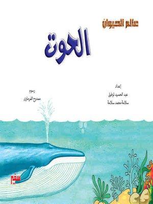 cover image of عالم الحيوان - الحوت