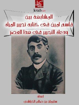 cover image of المشابهة بين قاسم امين في كتابه تحرير المرأة و دعاة التحرير في هذا العصر