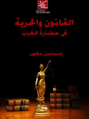 cover image of القانون و الحرية في حضارة الغرب