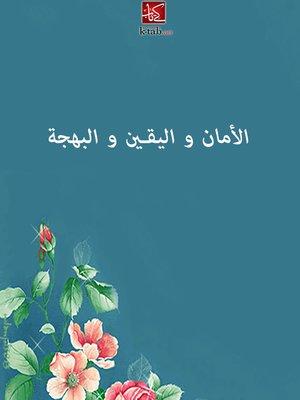 cover image of الأمان واليقين والبهجة