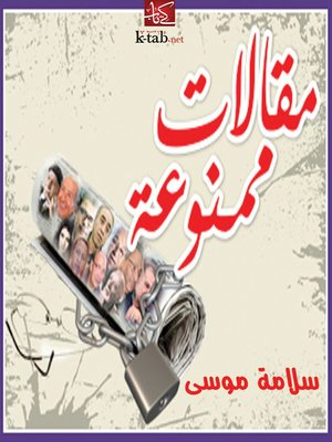 cover image of مقالات ممنوعة