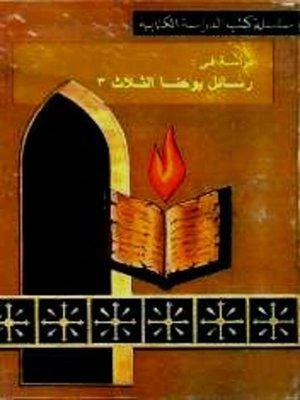 cover image of دراسةفيرسائليوحناالثلاث