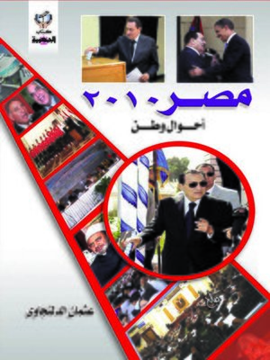 cover image of مصر 2010 أحوال وطن