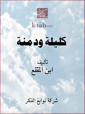 cover image of كليلة ودمنة