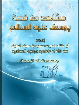 cover image of مشاهد من قصة يوسف عليه السلام