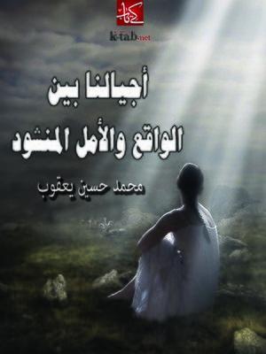 cover image of أجيالنا بين الواقع والأمل المنشود