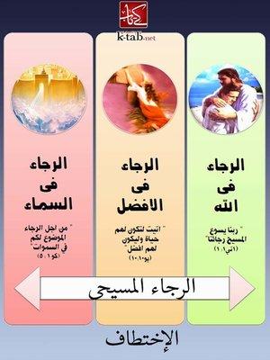 cover image of الرجاء المسيحي - الإختطاف