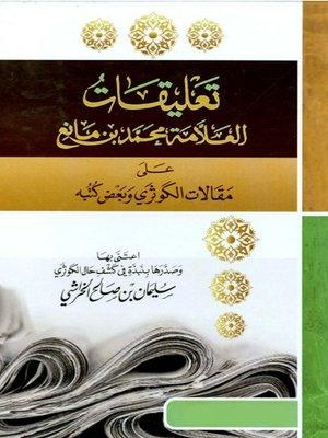 cover image of تعليقات الشيخ ابن مانع على مقالات وكتب الكوثرى وبعض كتبه