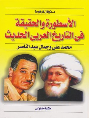 cover image of الأسطورة والحقيقة فى التاريخ العربى الحديث