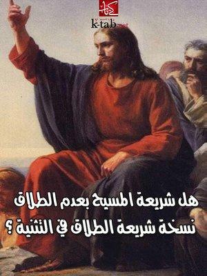 cover image of هل شريعة المسيح بعدم الطلاق نسخة شريعة الطلاق في التثنية ؟