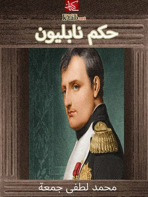 cover image of حكو نابليون