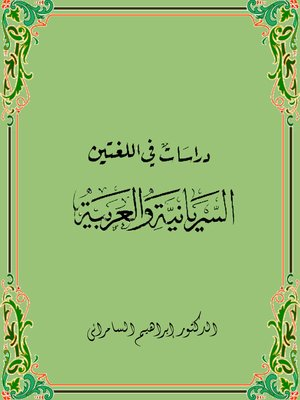 cover image of دراسات فى اللغتين السيريانية والعربية