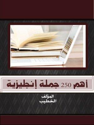 cover image of أهم 250 جملة إنجليزية