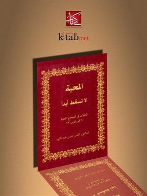 cover image of المحبة لا تسقط أبداً