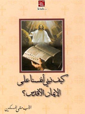 cover image of كيف نبني أنفسنا على الإيمان الأقدس؟