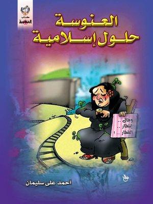 cover image of العنوسة حلول إسلامية