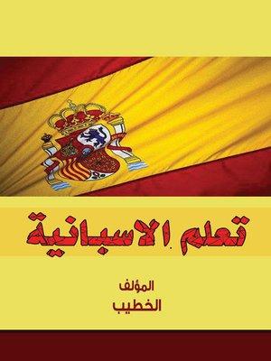 cover image of تعلم الاسبانية