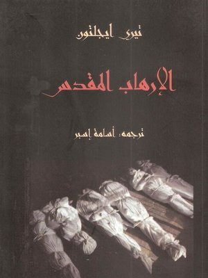 cover image of الإرهاب المقدس