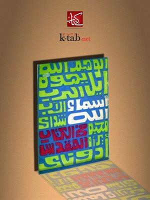 cover image of أسماء الله في الكتاب المقدس
