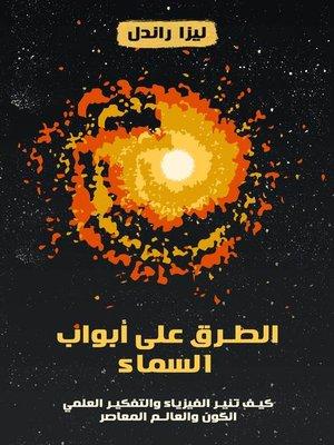 cover image of الطرق على أبواب السماء