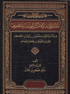 cover image of نقد الروايات والأفكار المؤسسة للتصوف
