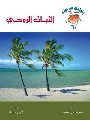 cover image of الثبات الروحي