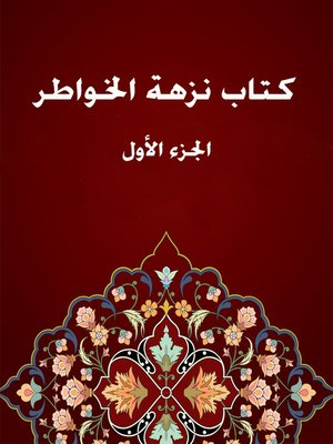 cover image of كتاب نزهة الخواطر